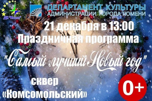 В Комсомольском сквере появится гигантская «снежная паутина»