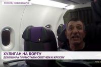 Агрессивное поведение у пассажира самолета привело к плохому результату.