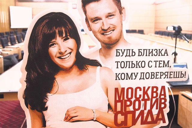 Сегодня преимущественный путь заражения ВИЧ среди москвичей— половой.