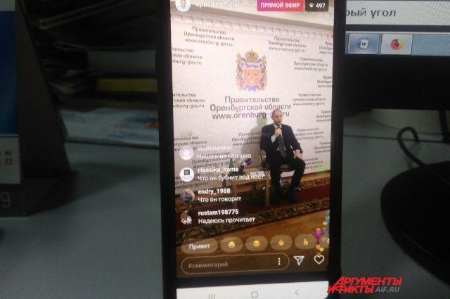 Оренбуржцы смотрят прямую трансляцию пресс-конференции Дениса Паслера.