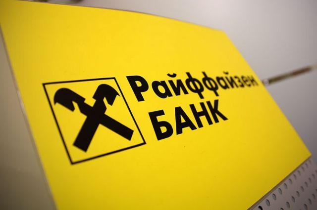 Райффайзенбанк запустил услугу страхования от задержки рейса