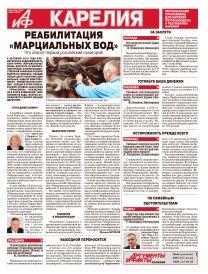 «АиФ Карелия» №51