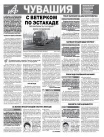 АиФ Чувашия № 51