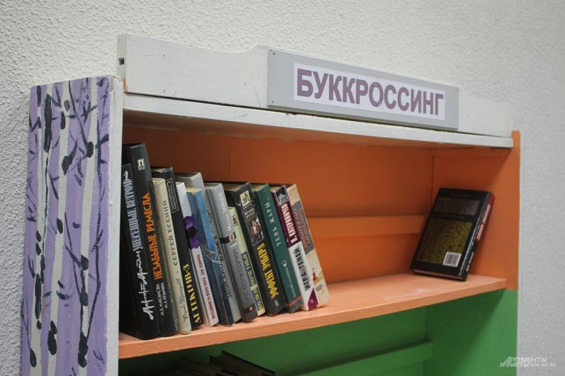 В библиотеке сделали уголок для книгообмена.