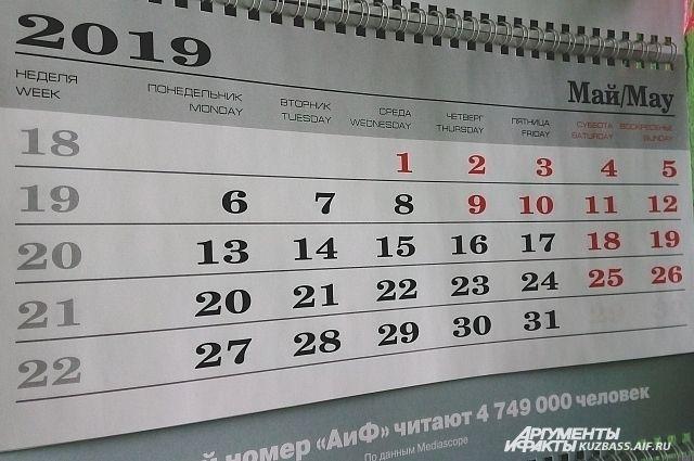 Для Арбитражного суда Красноярского края 31 декабря останется рабочим