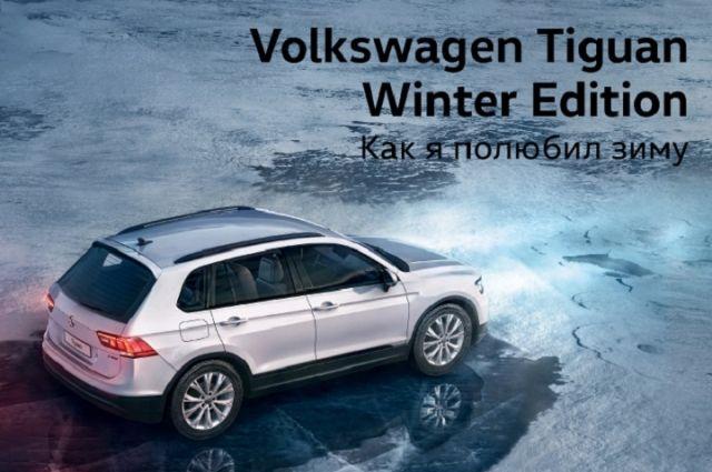 Автомобильный бренд Volkswagen представил внедорожник Tiguan в новой версии Winter Edition.