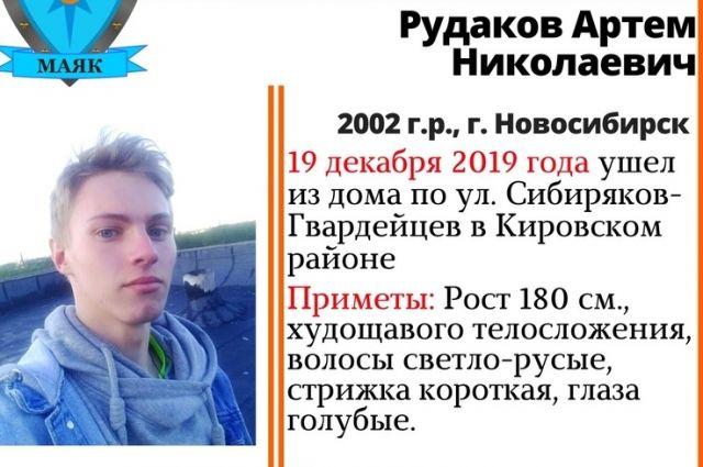Добровольцы просят новосибирцев быть внимательнее на улице и обращать внимание на прохожих: возможно, один из них – пропавший Артем Рудаков.