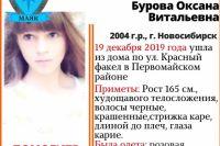 Добровольцы просят новосибирцев быть внимательнее на улице и обращать внимание на прохожих: возможно, одна из них – пропавшая Оксана Бурова.