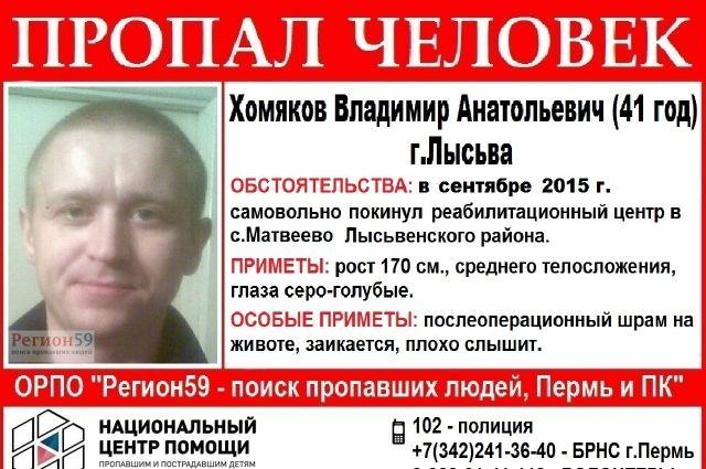 Всех кто что-то знает о местонахождении мужчины, просьба сообщить в полицию по номеру 02 (102 с мобильного) или волонтёрам по телефону 89223141112.