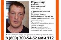 Добровольцы просят новосибирцев быть внимательнее на улице и обращать внимание на прохожих: возможно, один из них – пропавший Алексей Корченица.