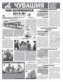 АиФ Чувашия № 52