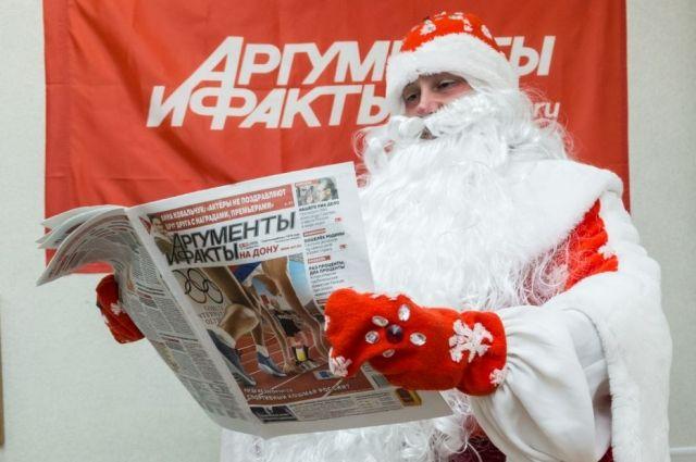 Ростовский Дед Мороз все новости узнает из нашей газеты