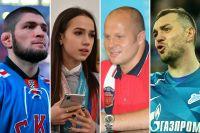 Хабиб Нурмагомедов, Алина Загитова, Федор Емельяненко и Артем Дзюба.