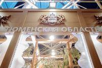 В Тюменской области пройдет реконструкция исторических центров