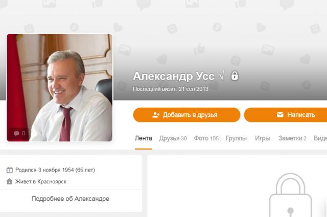 В «Одноклассниках» Александр Усс не появлялся с сентября 2013 года.