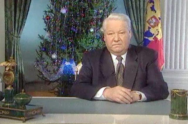 Новогоднее обращение Бориса Ельцина, 1999 год.