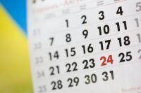 Календарь праздников в Украине на 2020 год