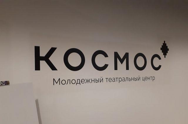Тюменский театральный центр