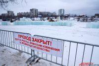 9 января ледовый городок «Легенды древней Пармы» будет закрыт на профилактические работы.
