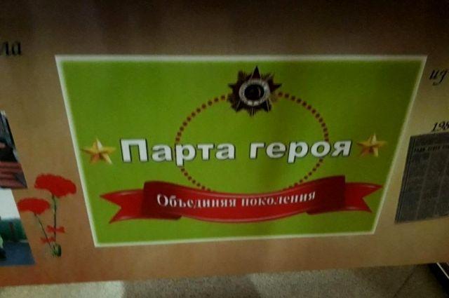 В школах Тюменского района появились «Парты героев»