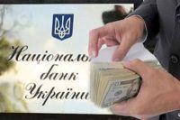 Золотовалютные резервы Украины в 2019 году выросли на 22%
