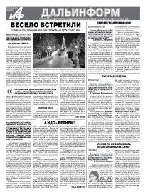 «Аиф-Дальинформ» № 1-2