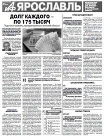 Аргументы и факты - Ярославль. Сколько ярославцы должны банкам?