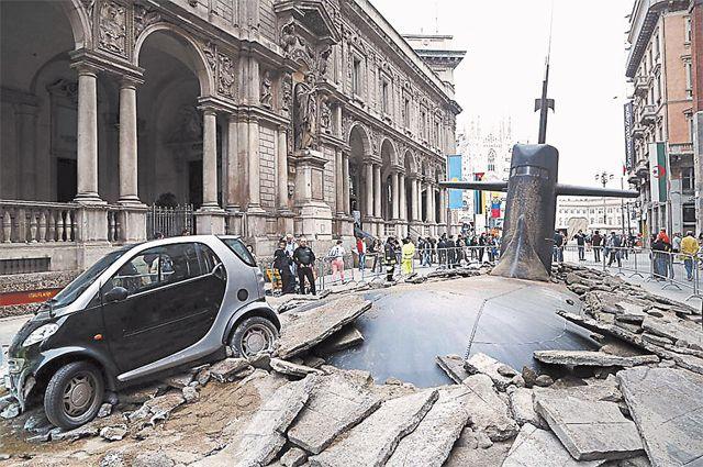 «В центре Милана из-под асфальта всплыла российская субмарина...» Несколько лет назад под таким заголовком вышли итальянские газеты, сопровождающие своё сообщение соответствующим фото. В действительности подлодка – это огромная инсталляция одной из местных страховых компаний, работающей под лозунгом «Случиться может всё что угодно».