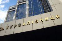 Филиал «Укрзализныци» без тендера закупил газа на 18 млн гривен