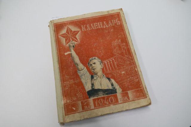 Календарь 1940 года