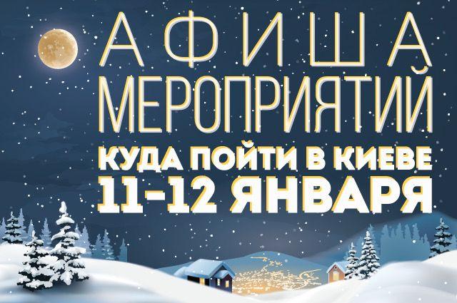 Афиша мероприятий на 11-12 января: куда пойти в Киеве