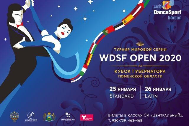 Более трех тысяч спортсменов приедут в Тюмень на WDSF OPEN 2020