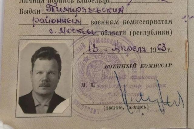 Военный билет Михаила Пуговкина.