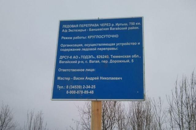 В Вагайском районе открыли переправу через Иртыш