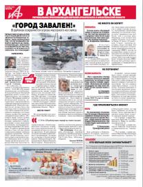 «АиФ в Архангельске» №3