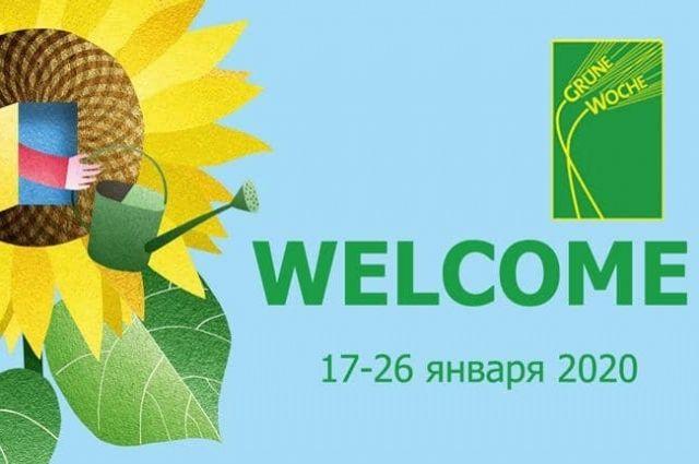 Делегация области примет участие в международной выставке АПК