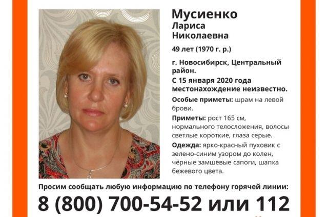 Если вы видели Ларису Мусиенко или знаете, где она может находиться, просьба позвонить по номеру 112 или по бесплатному телефону «Лиза Алерт-Новосибирск»: 8-800-700-54-52.