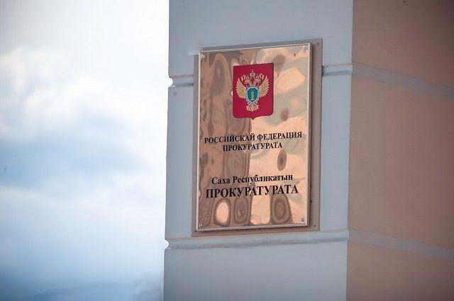 Ведомство передало сообщение в ОМВД РФ