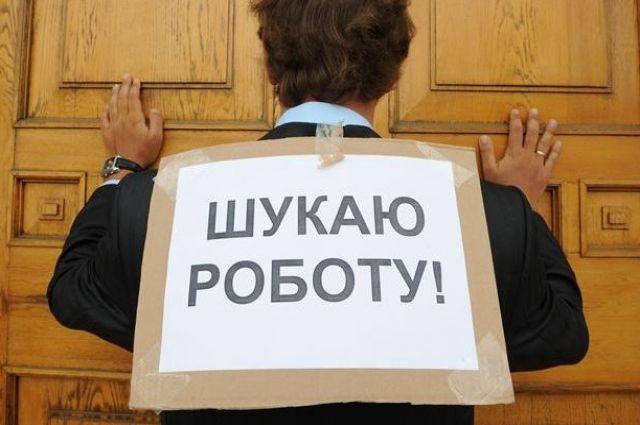 Безработица в Украине в конце 2019 года выросла из-за сезонных факторов