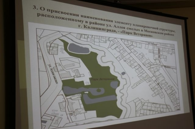 В 2019 году в Калининграде название получили четыре сквера и два водоёма