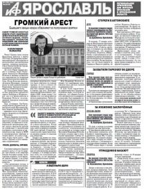 Аргументы и факты - Ярославль. Ярославского чиновника подозревают в получении взятки