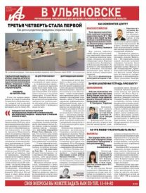 АиФ - Ульяновск 4