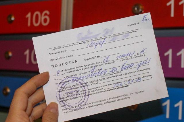 Весенний призыв-2020: в Киеве принесли повестку ребенку