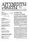 Первый номер газеты «АиФ», 1978 год.