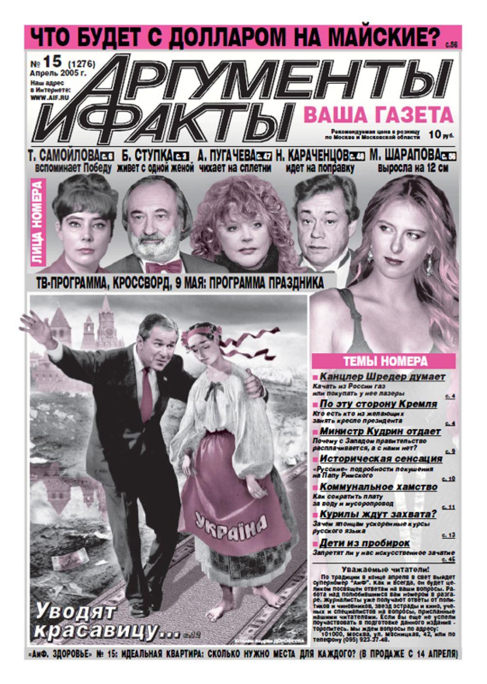 2005 год.