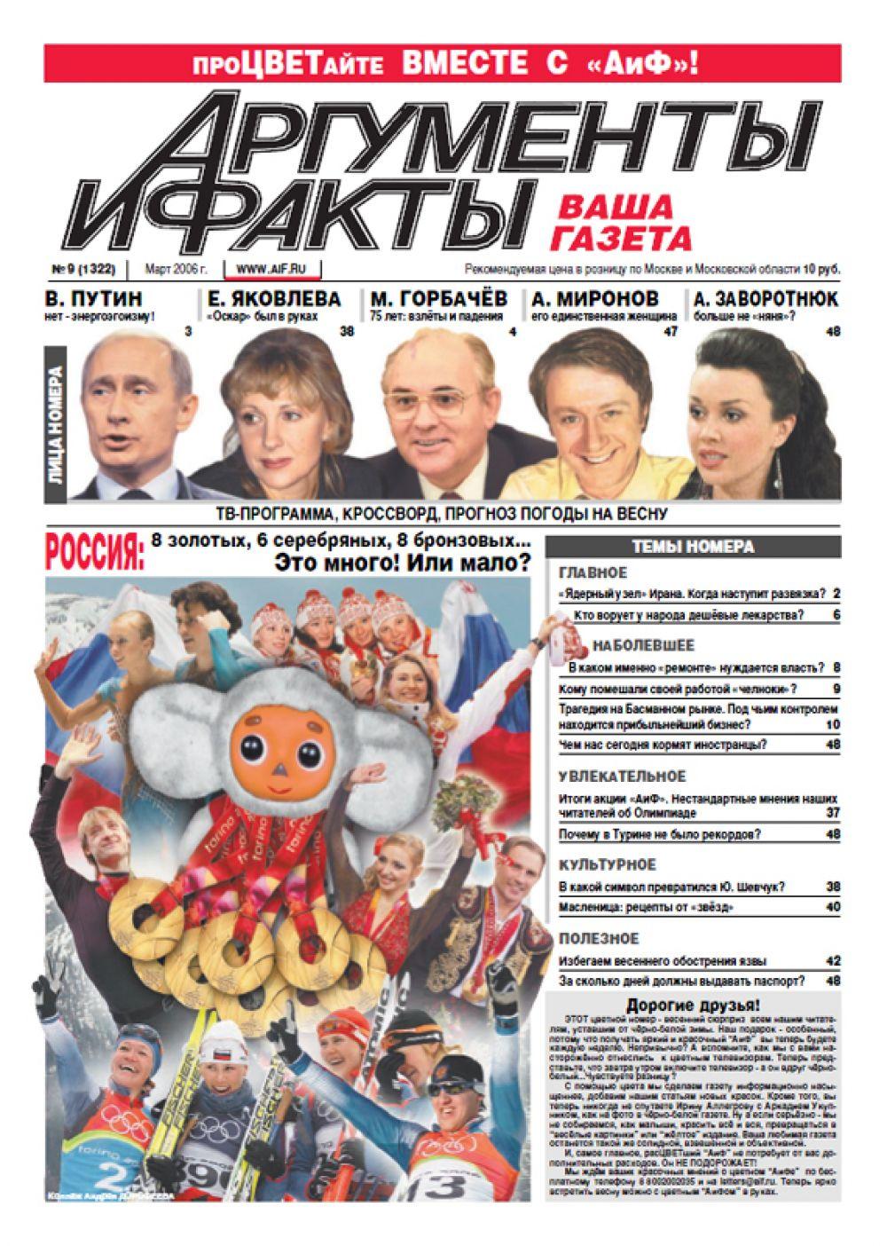 2006 год.