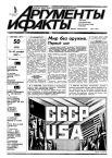 1987 год.