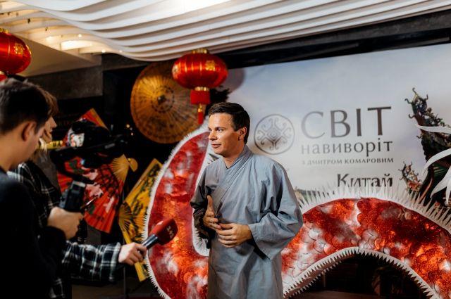 Атмосфера Китая: Дмитрий Комаров презентовал новый сезон «Мира наизнанку»