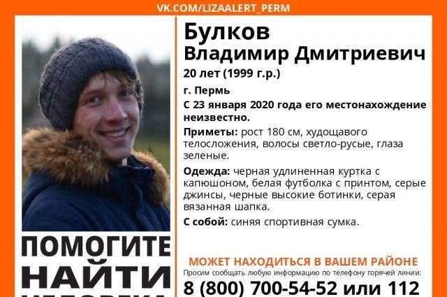 Молодой человек ушёл из дома 23 января.