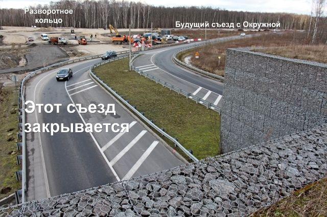 С 24 января закрыт съезд с Большой окружной в сторону улицы Генерала Челнокова.